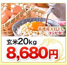 新潟県佐渡産天日干しコシヒカリ玄米20kg