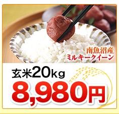 新潟県南魚沼産ミルキークイーン玄米20kg