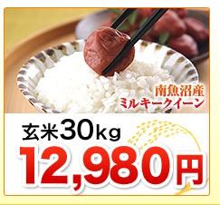 新潟県南魚沼産ミルキークイーン玄米30kg