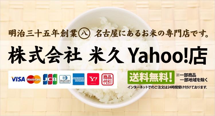 明治35年創業、名古屋になるお米の専門店です。