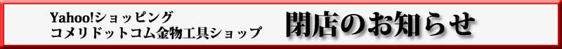 金物・工具ショップ閉店のお知らせ