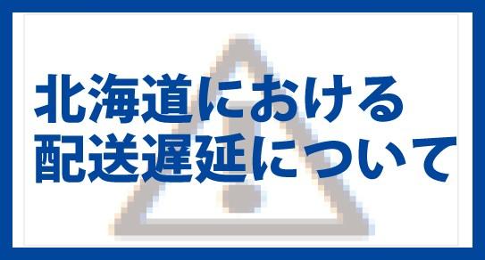 北海道における配送遅延のお知らせ