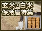 玄米保冷庫特集