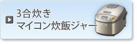 3号炊きマイコン炊飯ジャー