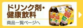 ドリンク剤・健康飲料