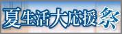 夏生活大応援祭