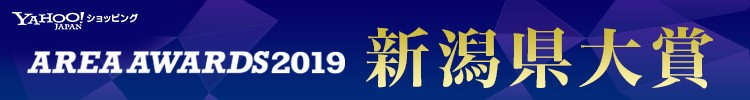 エリアアワード2019新潟県大賞