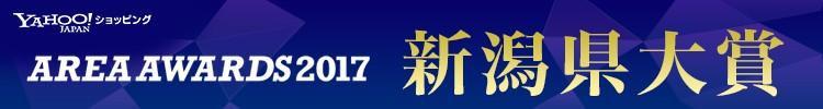 エリアアワード2017新潟県大賞