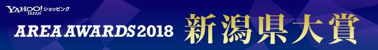 Yahoo!ショッピング エリアアワード2018新潟県大賞