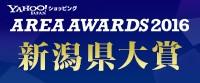 エリアアワード2016新潟県大賞