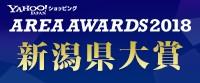 エリアアワード2018新潟県大賞