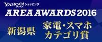 エリアアワード2016新潟県家電・スマホ