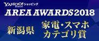 エリアアワード2018新潟県家電・スマホ