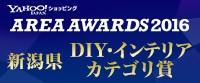 エリアアワード2016新潟県DIYインテリア