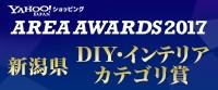 エリアアワード2017新潟県DIYインテリア