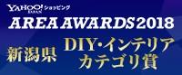 エリアアワード2018新潟県DIYインテリア