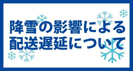 降雪による配送遅延のお知らせ