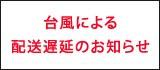 台風による配送遅延のお知らせ