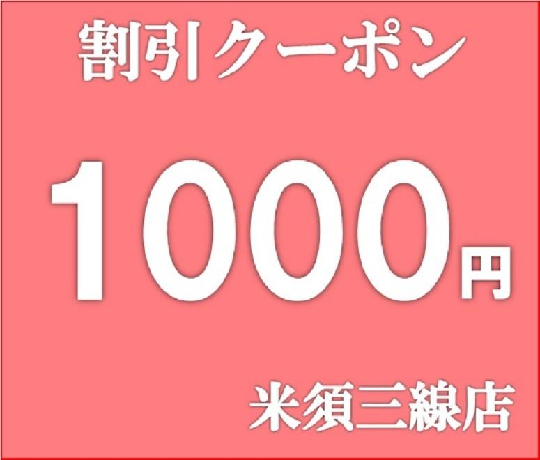 1000円 割引クーポン 米須三線店