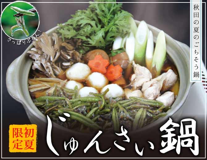 初夏限定じゅんさい鍋