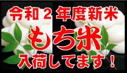 京都府産もち米