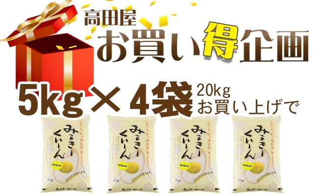 高田屋お買い得企画5kg×4袋お買い上げで