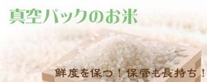 真空パックのお米