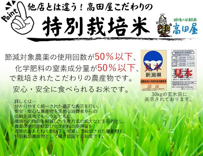 新潟産ミルキークイーンは特別栽培米です。減農薬・減化学肥料で栽培された安心・安全なこだわりのお米です。