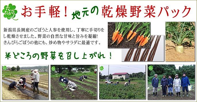 乾燥野菜(一覧)へ