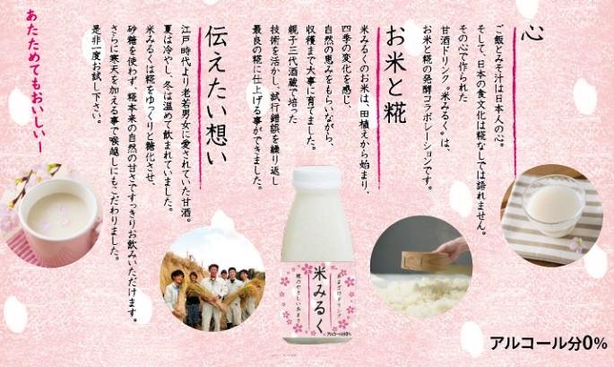 米みるく(あま酒)