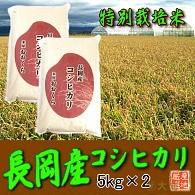 新潟県産コシヒカリ(長岡地区限定)特別栽培米