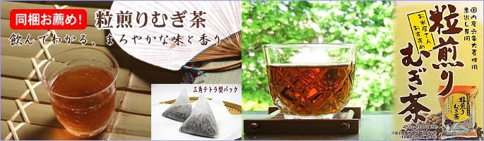 【同梱で】むぎ茶(はくばく)