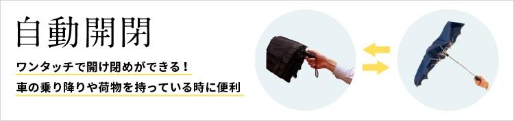 自動開閉|ワンタッチで開け閉めができる!車の乗り降りや荷物を持っている時に便利