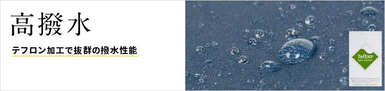 高撥水|テフロン加工で抜群の撥水性能
