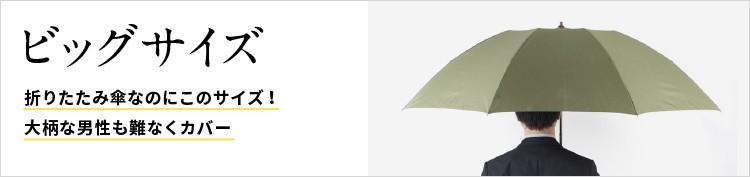 ビッグサイズ|折りたたみ傘なのにこのサイズ!大柄な男性も難なくカバー