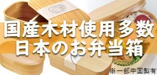 日本のお弁当箱
