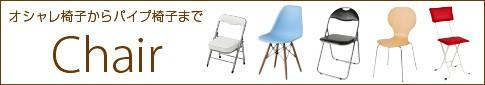 オシャレ椅子からパイプ椅子まで!