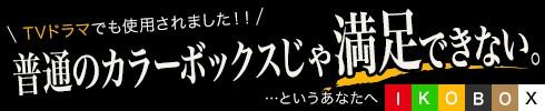ドラマ「戦う!書店ガール」でIKO-BOXが使用されました。