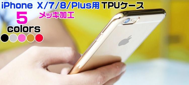 iPhoneの魅力を引き立てるTPU透明保護ケー