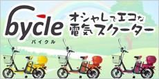 電動スクーターバイクル