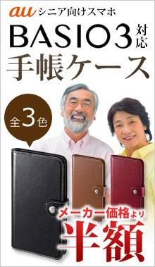 BASIO3手帳型ケース