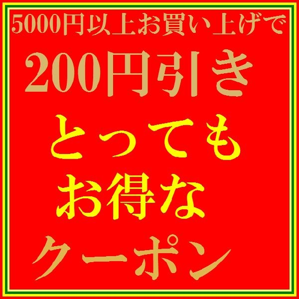 5000円以上お買い上げで200円引きクーポン