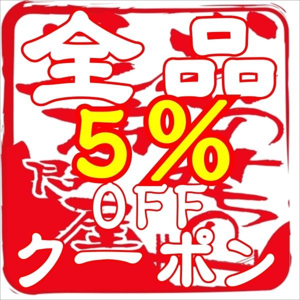 カープリーグ優勝お祝いクーポン 5%offクーポン 店内全品(5000円以上お買い上げて使える) 尾道の昆布問屋
