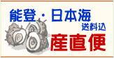 石川県のまいもん 産地直送便