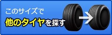 タイヤを替えて検索
