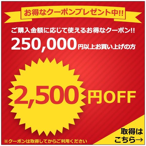 2500円OFF