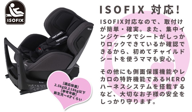 ISOFIX対応で初めて使うママも取付けが簡単・確実
