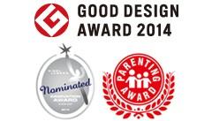 2014年グッドデザイン賞など受賞