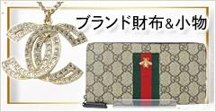 ブランド財布&小物