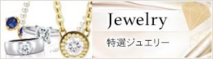特選ジュエリー Jewelry